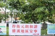 元朗居民:激进示威者扬言来烧村、拆祠堂 实在令人难过