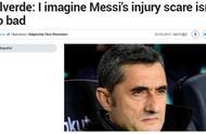 国家德比前梅西受伤引担忧!巴萨主帅定心丸:他的伤势应无大碍