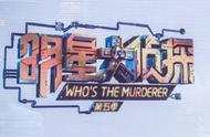 官宣:明星大侦探第五季首发阵容!