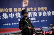 在武汉主现场,公安部组织154个城市同步集中销毁非法枪爆物品