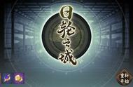 阴阳师三周年大型活动日轮之城奖励预览 SP/SSR随机召唤券可以有