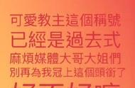 """杨丞琳不愿再被叫可爱教主""""麻烦你们,别再叫我这个头衔了好不好"""