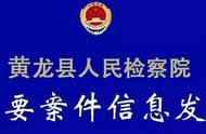 扫黑除恶|黄龙县人民检察院对闫宏伟等24人以组织、领导、参加黑社会性质组织罪等多项罪名提起公诉