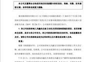 暴风回复关注函:实控人冯鑫因涉嫌对非国家工作人员行贿被拘留