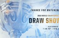 网友爆料S9全球总决赛小组赛抽签仪式:9月23日进行