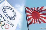 东京奥委会允许旭日旗入场,称没有政治色彩