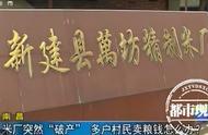 南昌:米厂突然破产,欠下五六百万粮款,村民:一家人的血汗钱