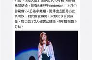 梁静茹承认离婚,范玮琪发文后秒删:我从来不是大嘴巴