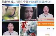 央视电影点评《诛仙》:演员演技一般,孟美岐演的不太好