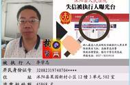 """沭阳两名失信""""老赖""""被司法拘留15日,你认识吗?"""