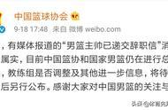 反转剧情,男篮主帅已递交辞职信消息不属实。