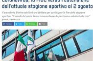 意甲复赛在即 博洛尼亚将跻身意甲1000分俱乐部成员