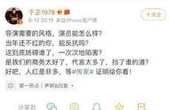 吴谨言演技被质疑于正甩锅导演 网易网友:都不咋滴