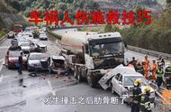 车祸出现人伤如何正确救人,记住这几点,不然救人不成还会害人