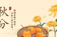 【中国传统二十四节气科普】秋分