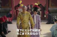 中国宫斗剧《如懿传》释出日版预告