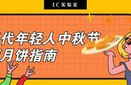 当代年轻人中秋节晒月饼指南