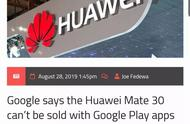 Mate 30确认无法搭载谷歌应用和服务,为什么华为还是很稳
