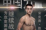 刚刚,UFC深圳站