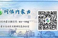 """第五届中国""""互联网+""""大学生创新创业大赛内蒙古赛区比赛启动_网赚新闻网"""