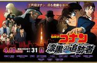 名侦探柯南:绀青之拳- 7岁男孩的最新冒险,二十三年的故事盘点