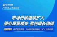 中通Q2业绩:包裹市场份额达19.9%,营收54亿元,同比增长29.2%