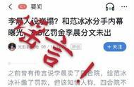 [cp]#李晨方否认网传分手内幕# 李晨工作室对与范冰冰分手内幕的传闻出声明了。李晨方表示将依法取证! [/cp]