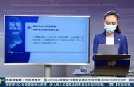 江苏南通机场候机楼前国旗倒挂回应:风吹致意外