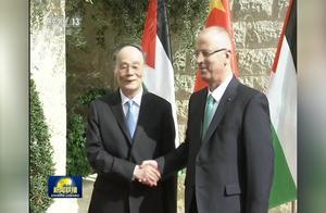 王岐山会见巴勒斯坦总理哈姆迪拉