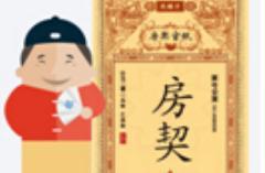 """""""找银子""""北京房产抵押平台:低调前行,安全稳健"""