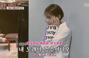 张度妍觉得自己在蒙面歌王的表现太糟糕,南太铉却觉得声音很清雅