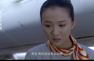 空姐不小心把洒了乘客一身茶水,乘客伸手要钱,空姐这样反击