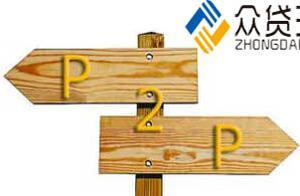 p2p对比信托和私人借贷,看谁更胜一筹