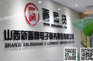中国商业电讯-晋商贷,人人贷,互联网金融,P2P网贷,积木盒子,