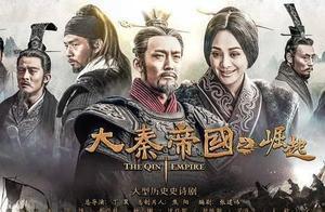 《大秦帝国》三部大盘点:崛起篇最好看,最接近正剧的历史剧