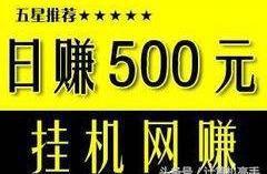 辟谣:什么不用操作,挂机就能日赚500?_淘网赚