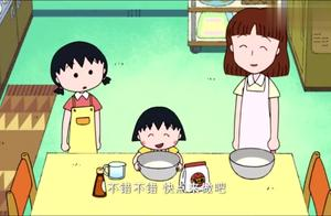 樱桃小丸子:小丸子和姐姐想吃中国饺子,结果连面都和不明白