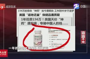 """156万续命""""神药""""?美国""""返老还童""""天价保健品遭质疑"""