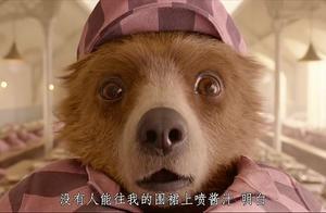 《帕丁顿熊2》,不顾危险去提意见,反被大佬罩住