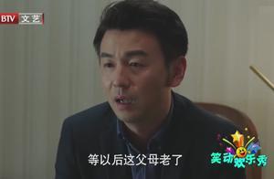 雷佳音:虽然咱们离婚了,但是我们家五口人住不下小房子