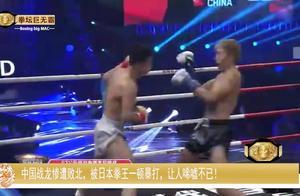 中国战龙惨遭日本拳王暴打,毫无还手之力,让人怀疑!