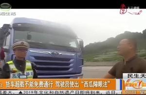 """货车超重不能免费通行,驾驶员想出""""妙招"""",被发现后还投诉举报"""