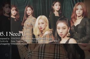 女团CLC迷你八辑回归试听预告,很期待了