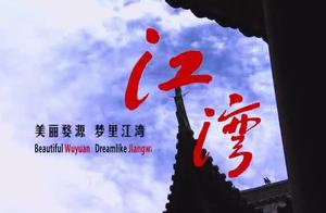 国家AAAAA级旅游景区——婺源江湾欢迎您!