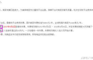 有入驻贝贝网的商家注意了,5月1日起要缴纳年费9600