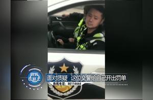 交警就可以不系安全带?面对质疑他给自己开了罚单!