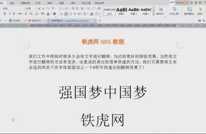 WPS文字如何旋转字体