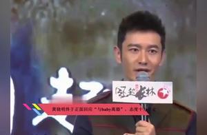 """黄晓明终于正面回应,与""""baby离婚"""",而且态度十分坚定"""