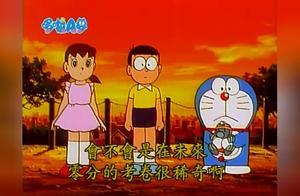 哆啦A梦大山版:第938集:探索梦想的钱鼠