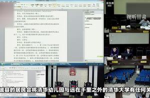 江西清华幼儿园回应清华大学起诉
